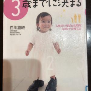 イクメン日記vol.62(7/1) 読書記録5冊目【人生の基盤は妊娠中から3歳までに決まる】