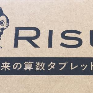 イクメン日記vol.64(7/3) 【RISU算数】タブレットが届いた!早速、開けて起動してみた!