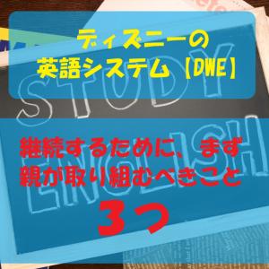 イクメン日記vol.67(7/5) 【ディズニーの英語システム】継続するために、親が取り組むべきこと3つ