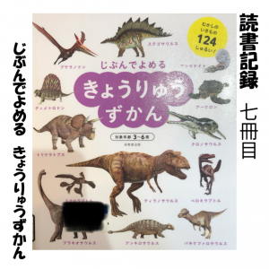 イクメン日記vol.68(7/6) 読書記録7冊目【きょうりゅうずかん】