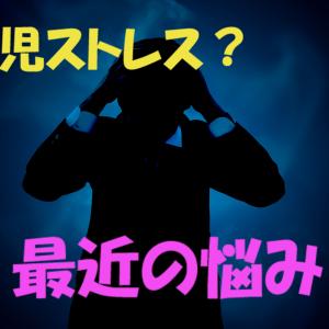 イクメン日記vol.69(7/7) 【育児ストレス?】最近の悩み…