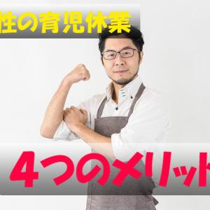 イクメン日記vol.71(7/8) 【男性の育児休業】積極的に取ろう!4つのメリット