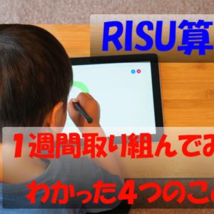 イクメン日記vol.72(7/8) 【RISU算数】1週間取り組んでわかった4つのこと