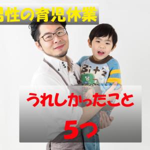 イクメン日記vol.75(7/12) 【男性の育児休業】うれしかったこと5つ