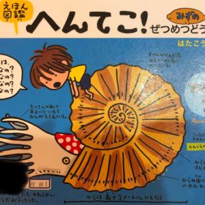 イクメン日記vol.77(7/12) 読書記録8冊目【へんてこ!みずのぜつめつどうぶつ】
