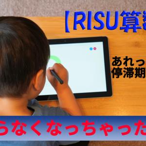 イクメン日記vol.82(7/17) 【RISU算数】あれっ!?早くも停滞期……?やらなくなっちゃった汗