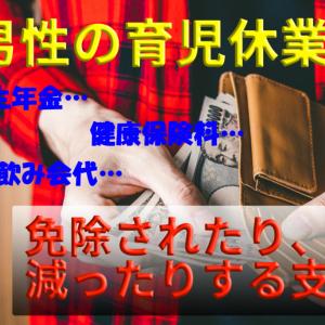 イクメン日記vol.83(7/18) 【男性の育児休業】意外とすごい!!社会保険料など、免除されたり減ったりする支出。