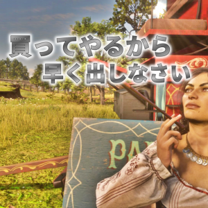 PS4 レッドデッドオンライン 全エリア収集したので売りまくってみる!