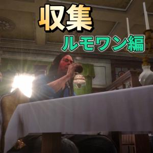 PS4 レッドデッドリデンプション2 【RDO】 収集第二弾はルモワン州! ワニに食われても頑張る