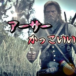 PS4 レッドデッドリデンプション2 アーサーのかっこいい戦闘シーン パート1