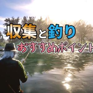 PS4 レッドデッドオンライン 収集と釣りのおすすめスポット