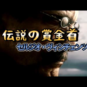 PS4 レッドデッドオンライン 伝説の賞金首セルジオ・ヴィンチェンツァ戦