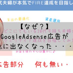 【なぜ?】GoogleAdsense広告が頻繁に付かなくなります。。
