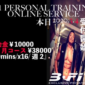 B-FITオンライントレーニング 開始