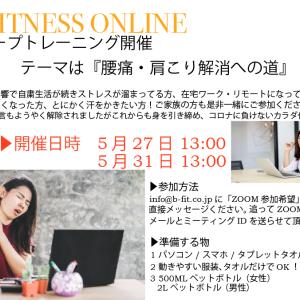 B-FITNESS ONLINE オープンクラス第二弾