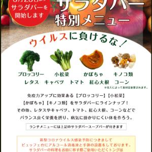 B-FIT西新宿本店周辺の飲食店〜おしゃれなランチ〜