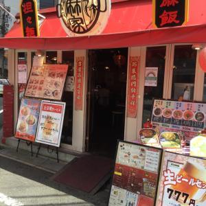 B-FIT西新宿本店周辺の飲食店〜麻婆豆腐〜