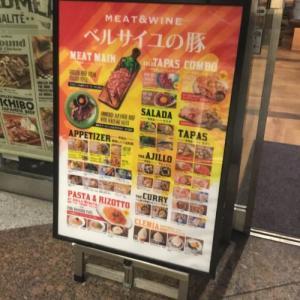 B-FIT西新宿本店周辺の飲食店〜豚肉料理のお店〜