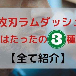 ラムダッシュの3枚刃シェーバーはたった3種類!違いを全て紹介