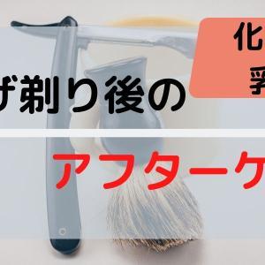 髭剃り後のアフターケアは化粧水と乳液で決まり