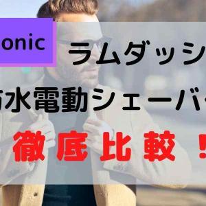 ラムダッシュお風呂剃り対応電動シェーバー3機種徹底比較!