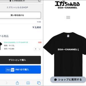 エガちゃんねるのTシャツを購入…PAY/IDって何だ?