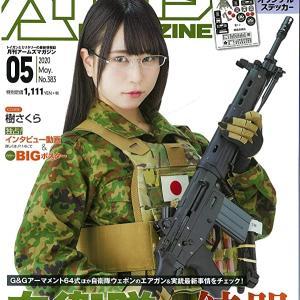 GUN雑誌2020年5月号、アームズマガジン