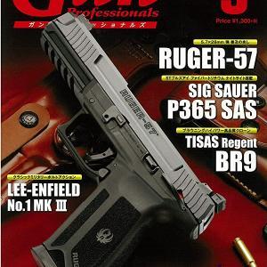 GUN雑誌2020年5月号、ガンプロフェッショナルズ(Gun Professionals)
