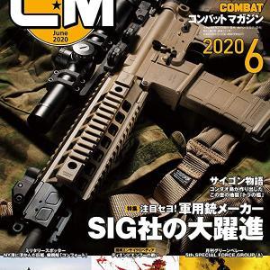 GUN雑誌2020年6月号