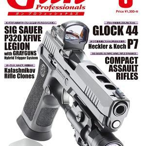 GUN雑誌2020年6月号、ガンプロフェッショナルズ