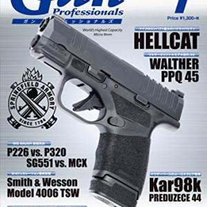 GUN雑誌2020年7月号、ガンプロフェッショナルズ