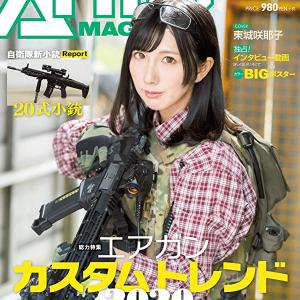 GUN雑誌2020年8月号、アームズマガジン