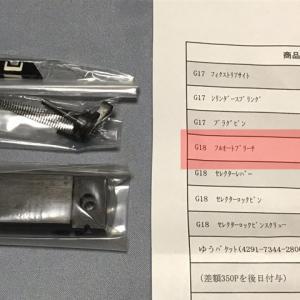 KSC/グロック18Cの修理~KSCからパーツ取り寄せ、そして…。