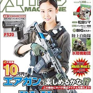 GUN雑誌2020年9月号、アームズマガジン