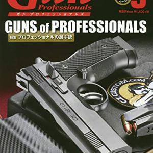 GUN雑誌2020年9月号、ガンプロフェッショナルズ