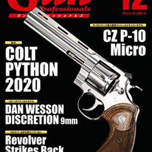 GUN雑誌2020年12月号