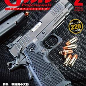 GUN雑誌2021年2月号、ガンプロフェッショナルズ