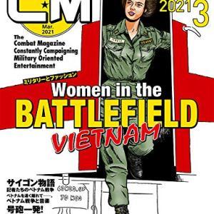 GUN雑誌2021年3月号