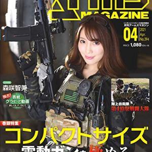 GUN雑誌2021年4月号、アームズマガジン
