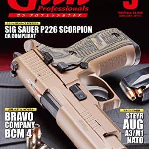 GUN雑誌2021年5月号