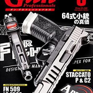 GUN雑誌2021年6月号