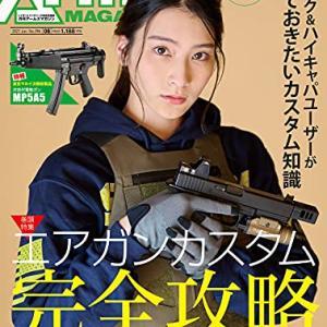 GUN雑誌2021年6月号、アームズマガジン