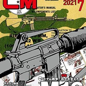 GUN雑誌2021年7月号