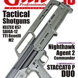 GUN雑誌2021年10月号