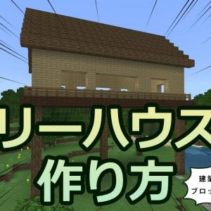 【マインクラフト建築】ツリーハウスの作り方!