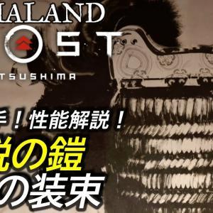 【チャンネル「TenzinRyu 【ノマ・ランド】NoMaLandGames」】[ゴーストオブツシマ]攻略:伝承の鎧 忠頼の装束(伝承クエスト忠頼の伝説) 序盤入手方法と性能解説[Ghost of Tsushima]Legendary Armor
