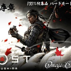 【チャンネル「OmegaGamesWiki™」】【ゴーストオブツシマ】Ghost of Tsushima - #1 序章(100% COLLECTIBLES/HARD/NO DAMAGE)