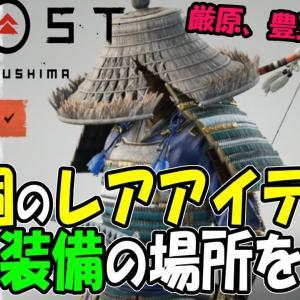 【チャンネル「GO RIKI」】【ゴースト オブ ツシマ攻略 ゆっくり実況】 13個のレアアイテム、隠し装備の場所を紹介、厳原、豊玉エリア【Ghost of Tsushima】