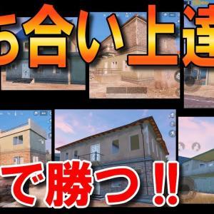 【チャンネル「まっちゃゲーム」】【PUBGモバイル】家での接近戦を攻略!角待ちで撃ち合い上達!【PUBG MOBILE】【まっちゃ】