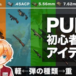 【チャンネル「渋谷ハル」】【PUBG】PUBG初心者講座 アイテム編【VTuber】